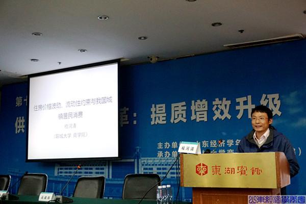 第十一届山东经济学年会举行